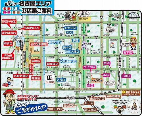shop-navi-nagoya01.jpg